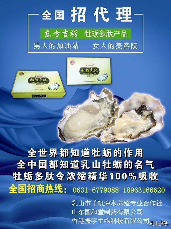 东方吉蛎,牡蛎多肽,全国招收代理