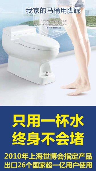 【【【用一杯水马桶,给您就是不一样的方便体验】】】