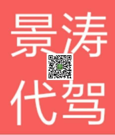 乳山景涛代驾~道路救援15266123338