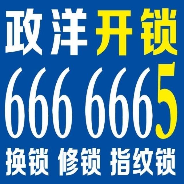乳山政洋开锁666 6665