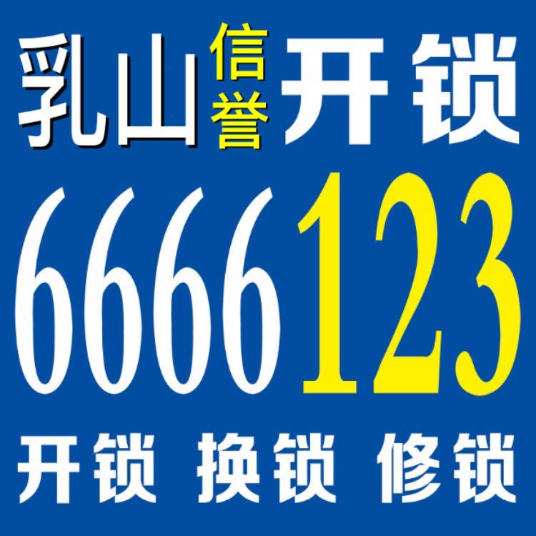 乳山开锁换锁6666123