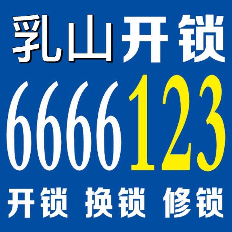乳山开锁公司6666123