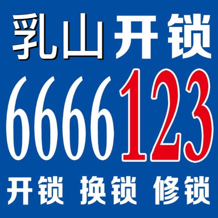 乳山开锁电话6666123