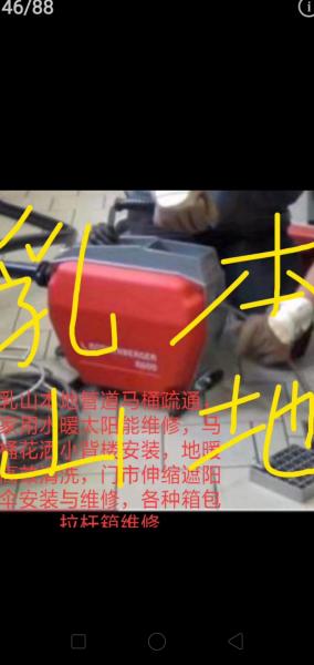 管道马桶疏通水暖太阳能卫浴维修及防水查漏