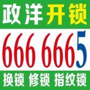 乳山开锁666 6665,开车锁
