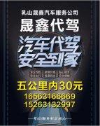 代驾代驾 乳山晟鑫汽车服务公司(正规代驾公司)