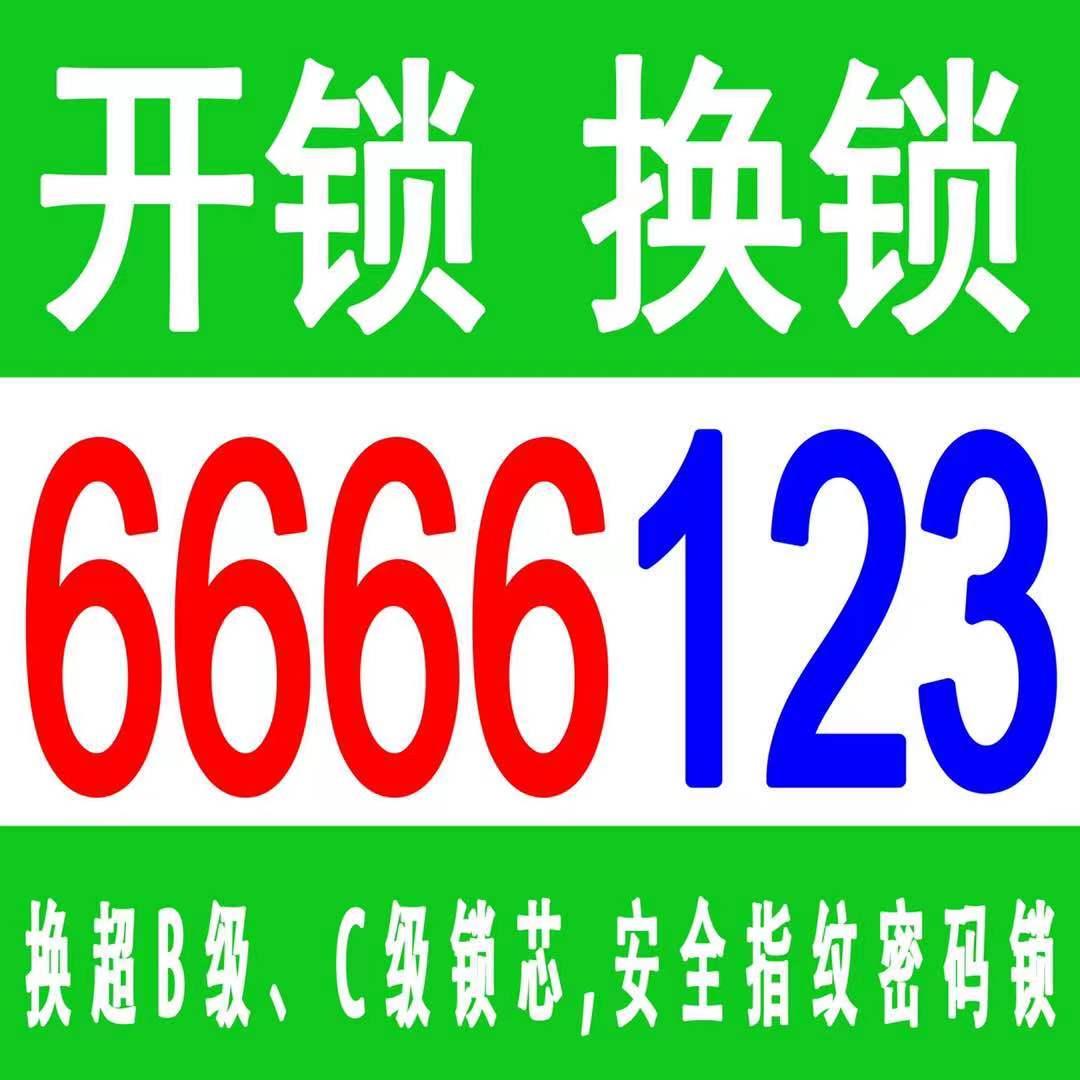 乳山开锁公司6666123,按指纹锁,开车锁
