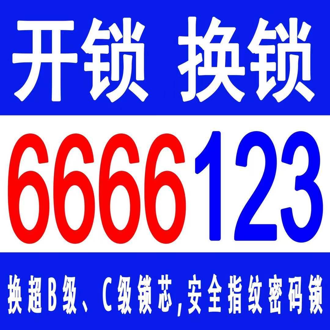 乳山开锁换锁电话6666123,开汽车锁公司