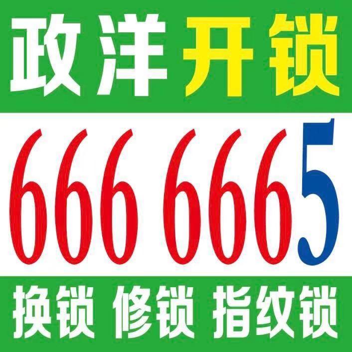 乳山开锁公司电话6666665,开汽车锁公司电话