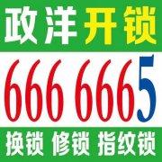 乳山开锁修锁换锁6666665,指纹锁,开车锁